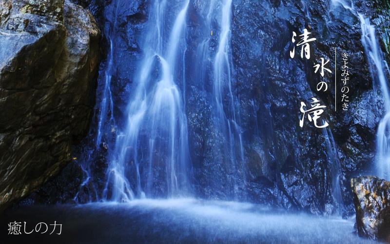 清水の滝(Kiyomizu Falls)