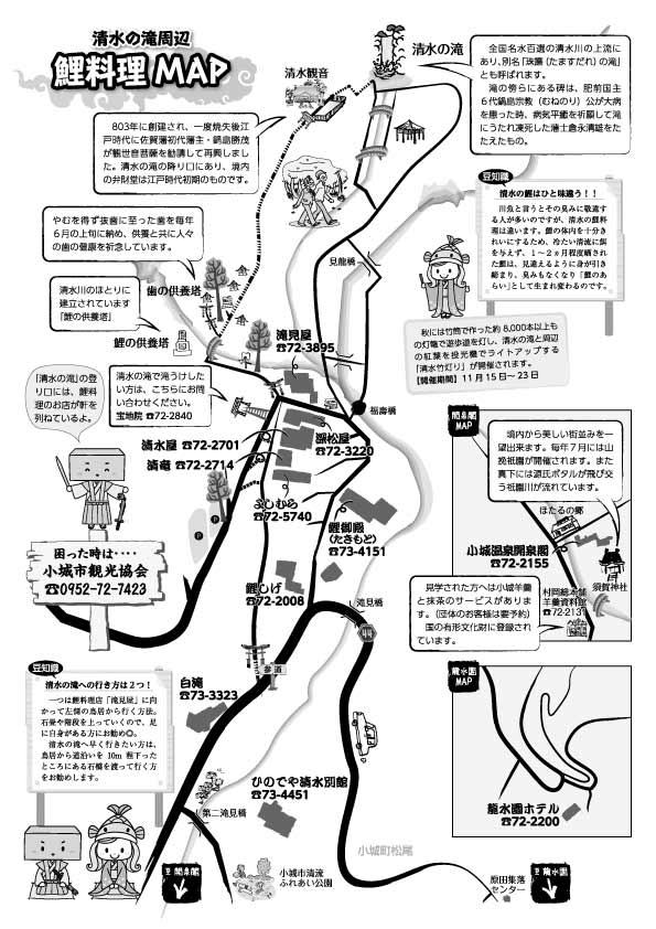 鯉料理店MAP_2015