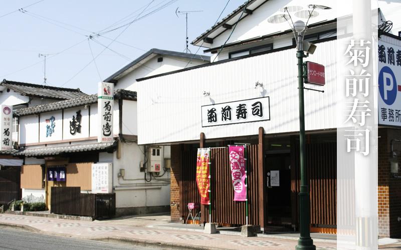 牛津 菊前寿司