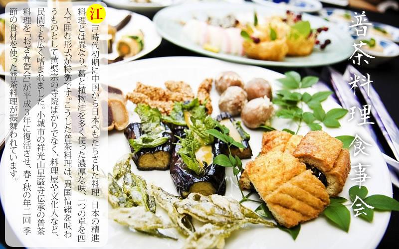 普茶料理食事会