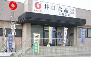 井口食品佐賀工場