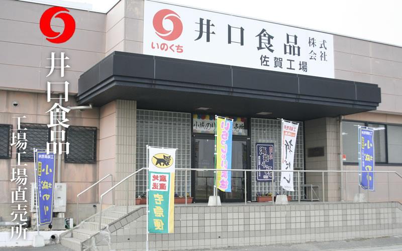 井口食品(いのくち)