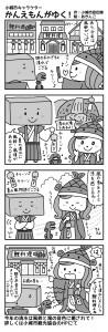 小城市漫画011話清水風鈴