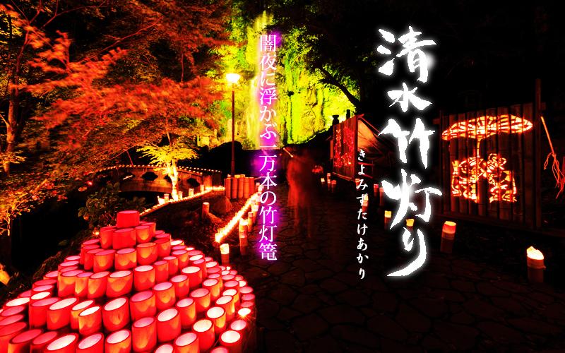 2017.11.18-11.26 清水竹灯り 一万個の竹灯篭の灯り