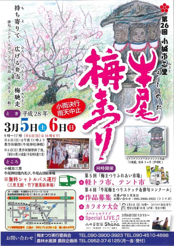 牛尾梅林(うしのお)開花情報【9分咲き】