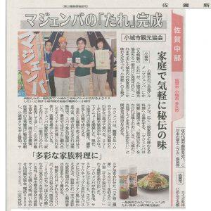 佐賀新聞にマジェンバ記事!