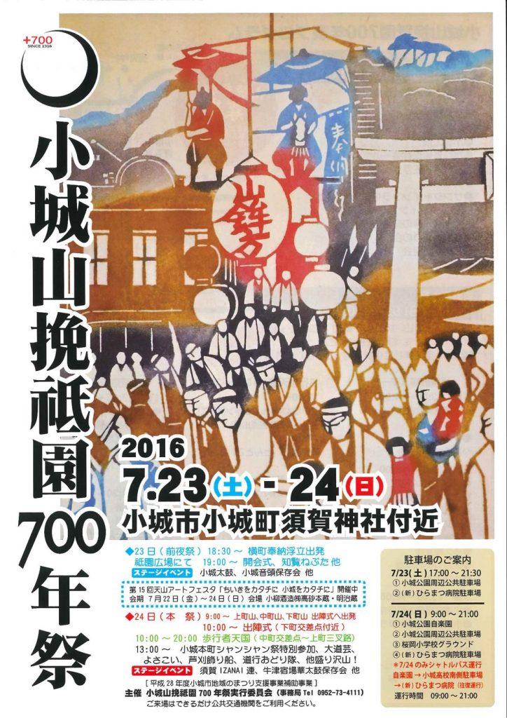 小城山挽祗園700年祭