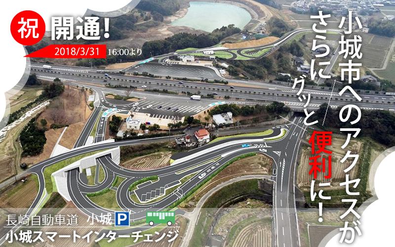 【3/31】小城スマートインターチェンジが開通しました!
