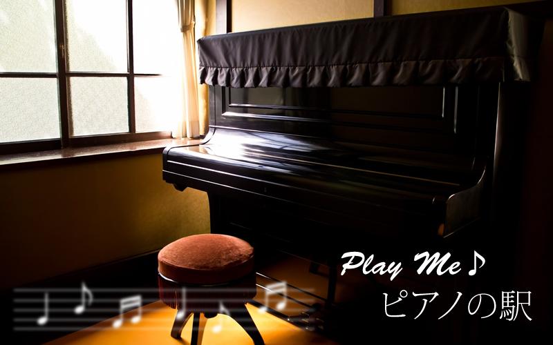 「ピアノの駅」プロジェクト イン 小城駅