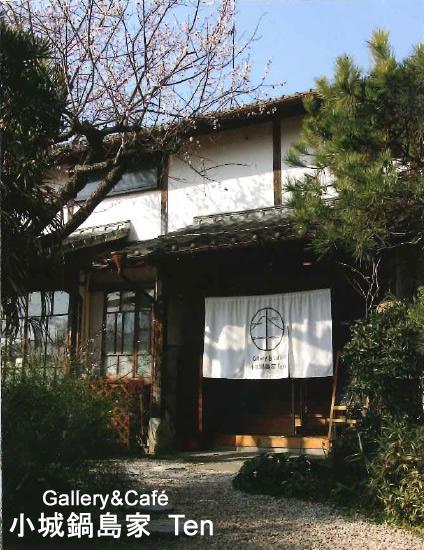 Gallery&Café 小城鍋島家 Ten