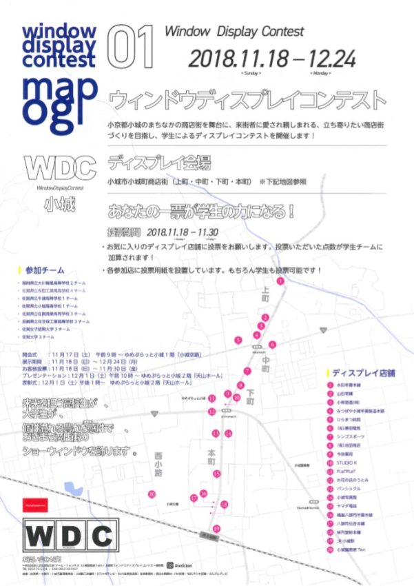 『WDC ウィンドウディスプレイコンテスト』 in 小城