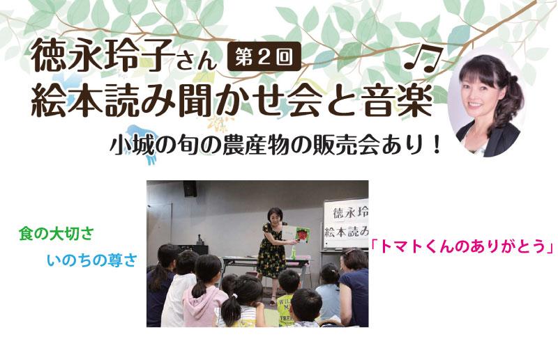 アサデスの『徳永玲子さん』絵本読み聞かせ会と音楽♪第2弾!!