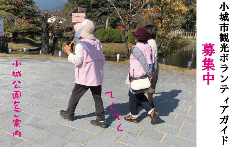 小城市『観光ボランティアガイド』会員募集