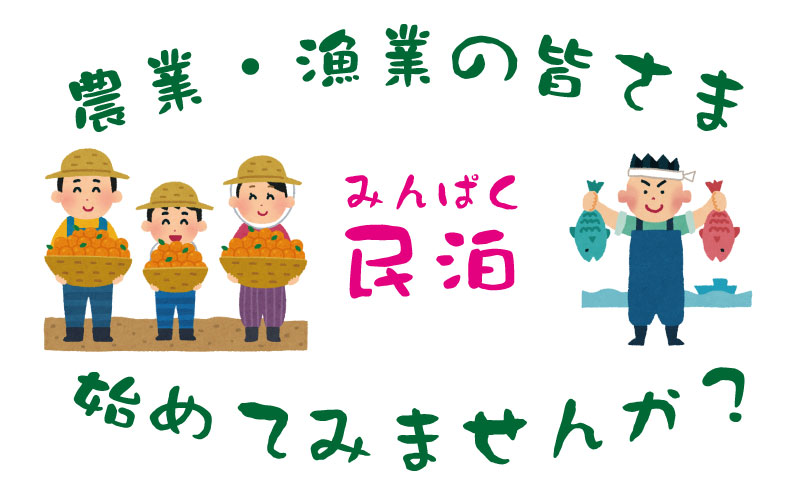 『農業・漁業体験』民泊 ホスト募集中!!