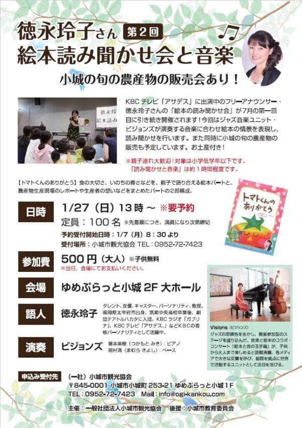 徳永玲子さんの『絵本の読み聞かせ会と音楽』第2弾!!
