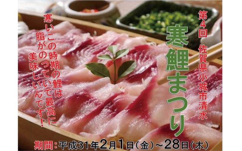 2019年『 第4回 寒鯉まつり』 佐賀県小城市清水