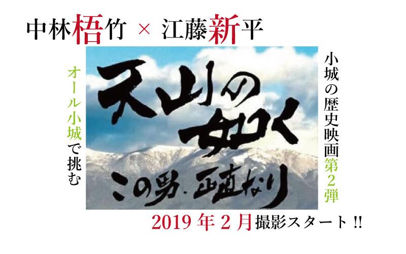 小城の歴史映画第2弾!!『天山の如く~この男、正直なり~』始動。