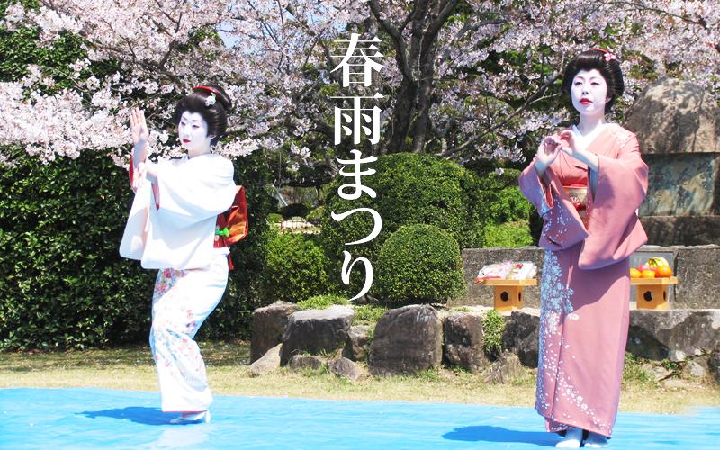 小城春雨まつり 2019     Ogi Harusame Festival