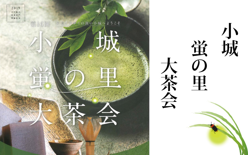 第16回小城 蛍の里 大茶会   Ogi  Grand Tea Ceremony