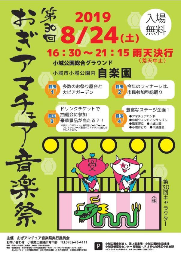 第30回 おぎアマチュア音楽祭2019