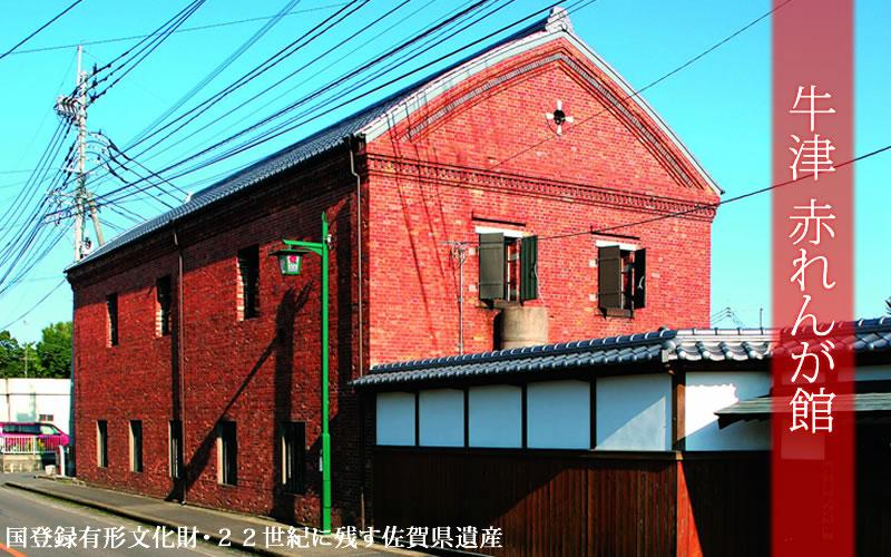 牛津赤れんが館(Akarengakan)