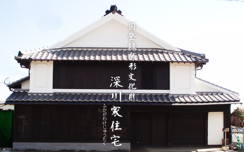 深川家住宅(Fukagawake House)