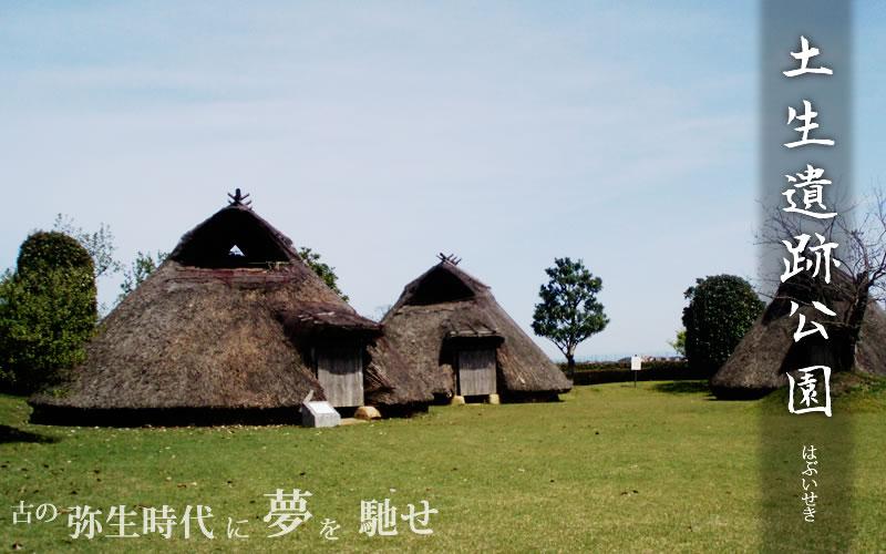 土生遺跡公園(Habuiseki Park)