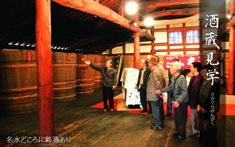 酒蔵&飲料水工場見学(Factory visit Tour)