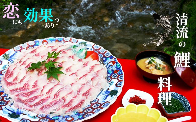 【特集】小城名物「鯉料理」はなぜ美味しいのか?