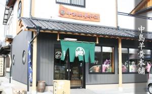 中島羊羹本舗