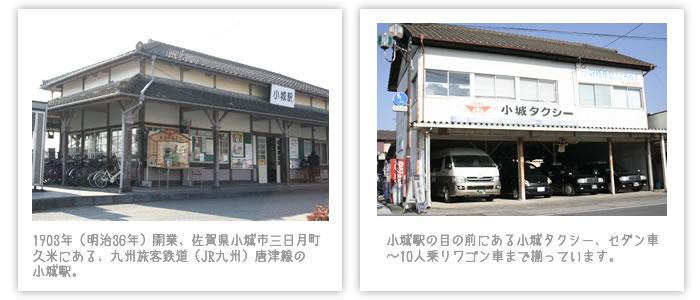 各地から小城駅までのアクセス –...