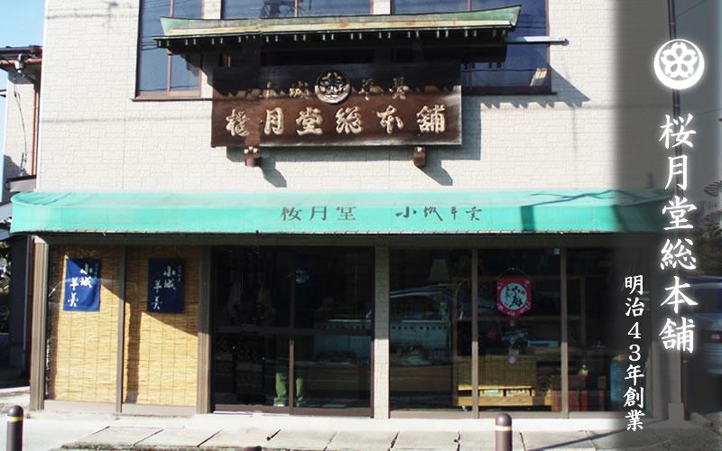 桜月堂総本舗