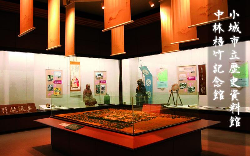 桜城館(Oujoukan Museum)