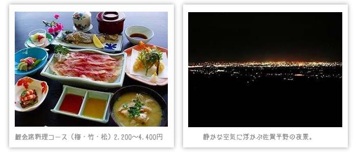 ryusuien_food