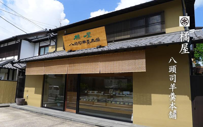 橘屋八頭司羊羹本舗(たちばなややとうじ)