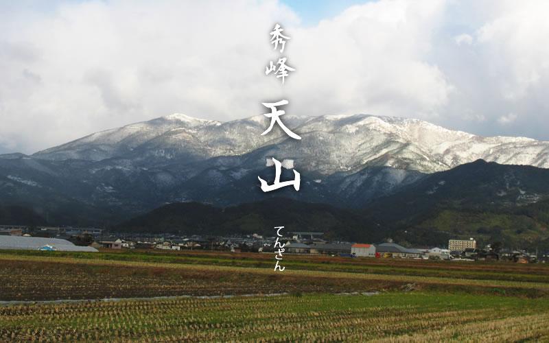 天山(Mt.Tenzan )
