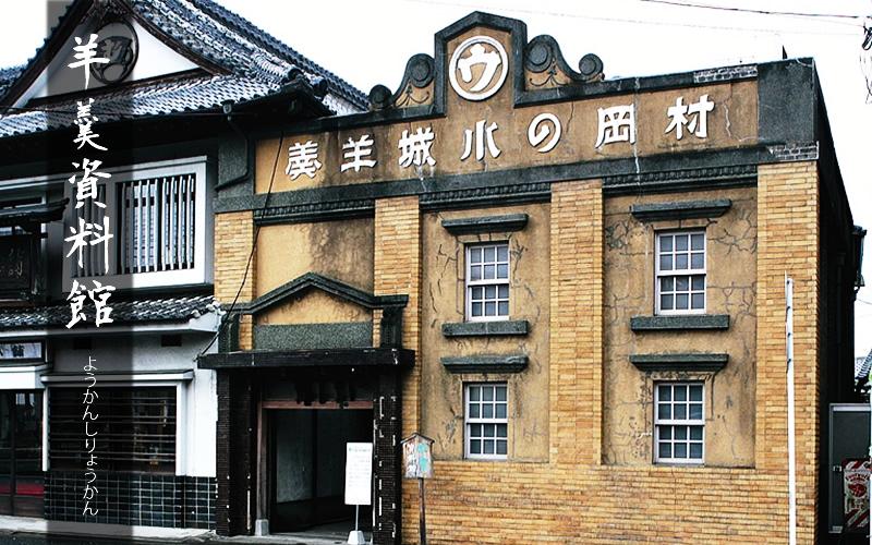 羊羹資料館(Youkan Museum)