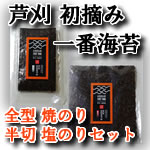 有明海の恵み 芦刈初摘み一番海苔 N50
