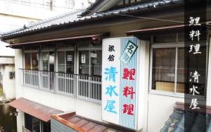 鯉料理 清水屋