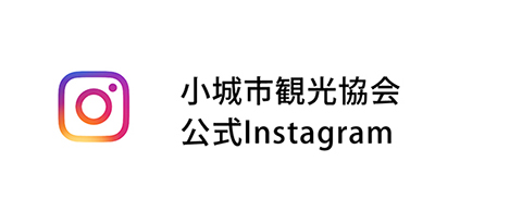 小城市観光協会公式Instagramへ