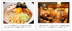 旬鮮酒菜 美(ちゅら)